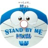 STAND BY ME ドラえもん 3D CD